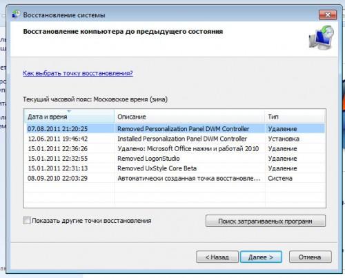 Система восстановления Windows 7 - точки отката