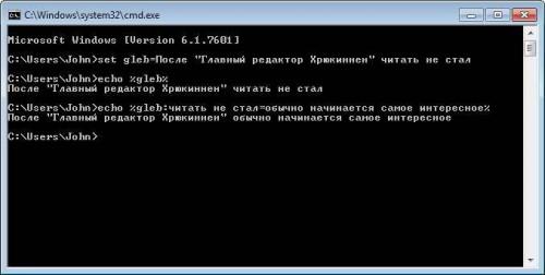 Замена строки в переменной cmd.exe