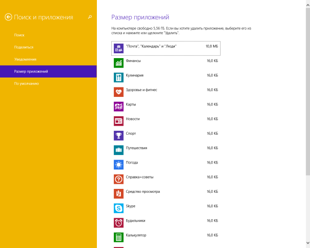 Размер приложений в Windows 8.1 — создать ярлык