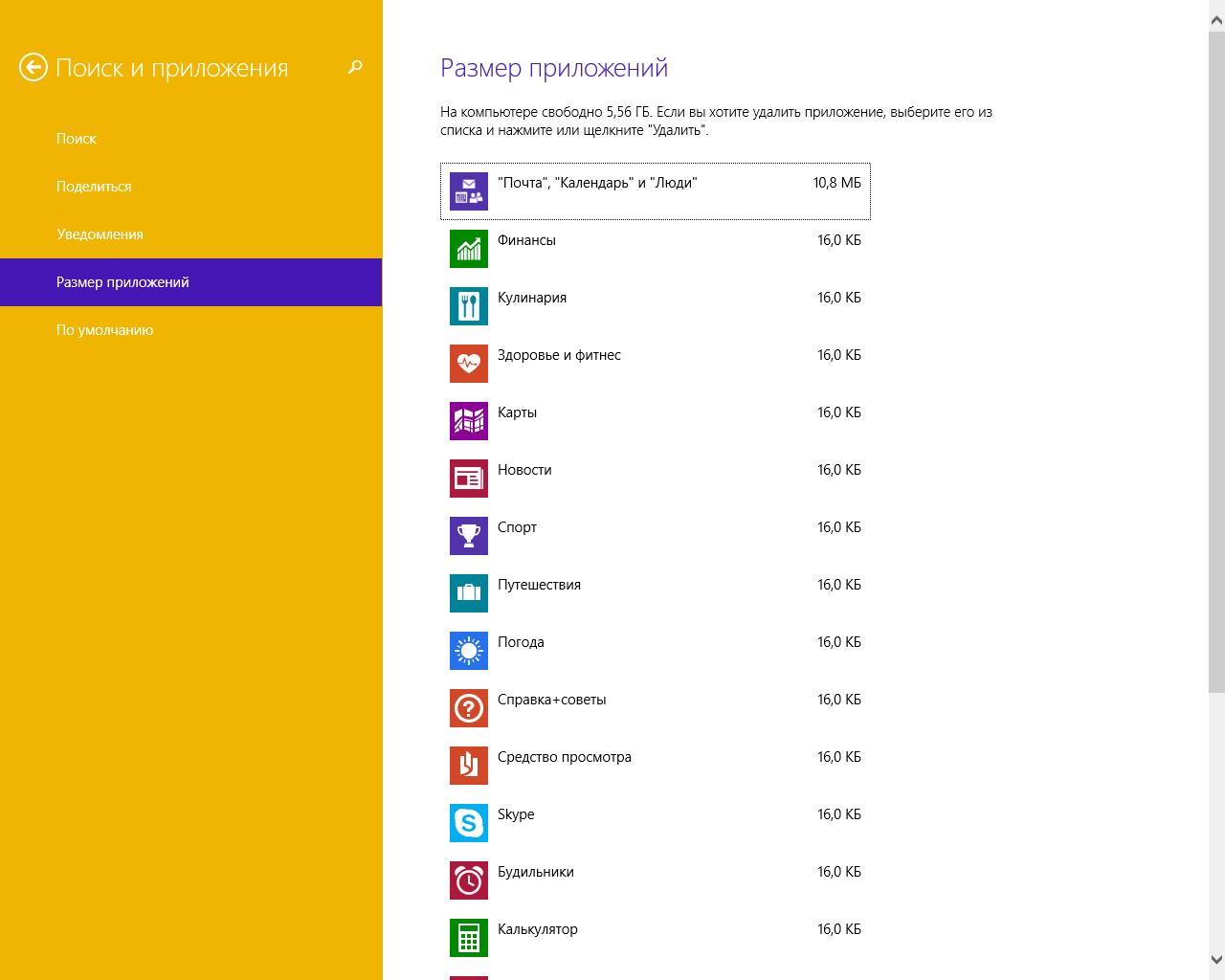 Размер приложений Windows 8.1
