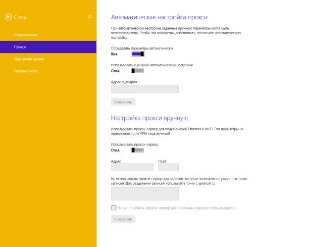 Автоматическая настройка прокси в Windows 8.1 — создать ярлык для настройки