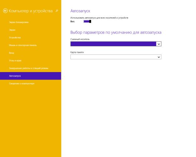 Автозапуск в Windows 8.1 — создать ярлык