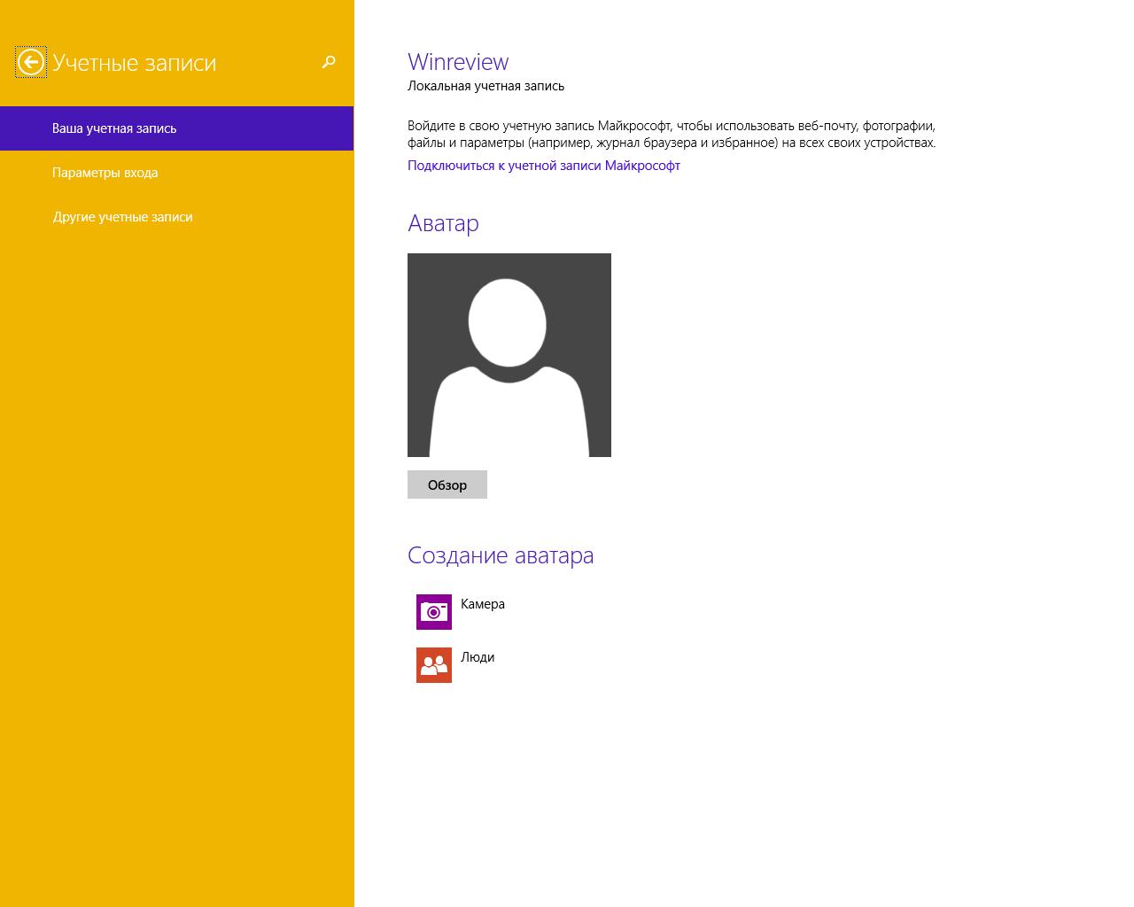 Аватар пользователя Windows 8.1