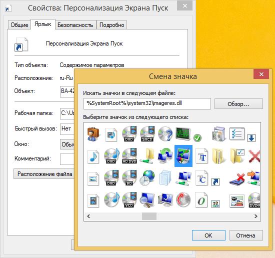 Как открыть Персонализацию экрана ...: winreview.ru/kak-otkryt-personalizaciyu-ekrana-pusk-odnim...