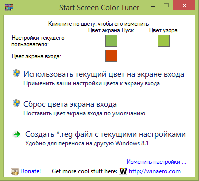 Start Screen Color Tuner