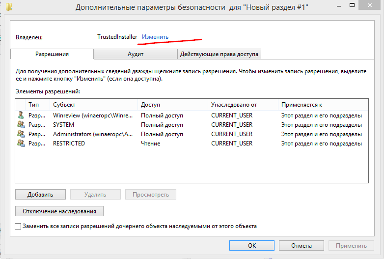 Владелец ключа в Windows 8