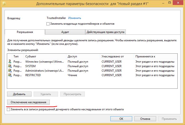 отключение наследования в Windows 8