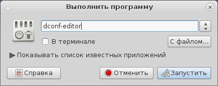 dconf-editor