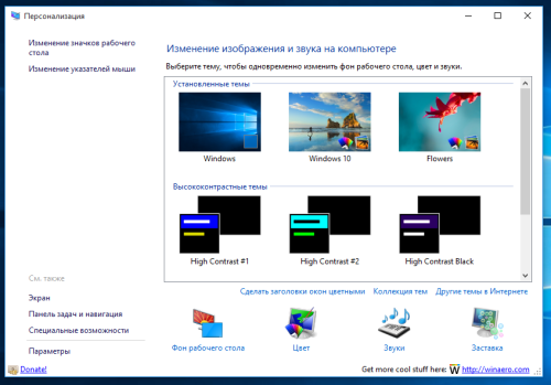 Personalization in Windows 10 RU