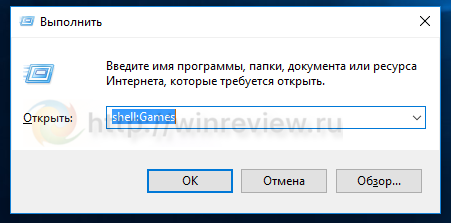 Windows 10 run shell games