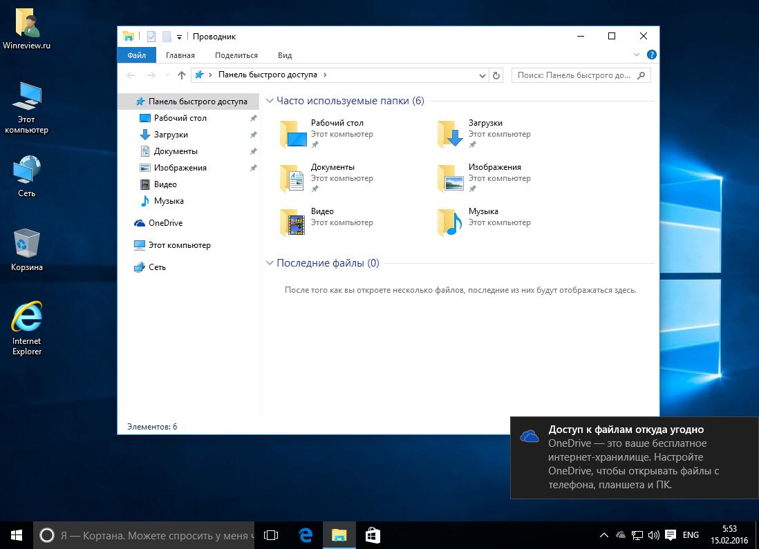 Как найти settings в windows 10