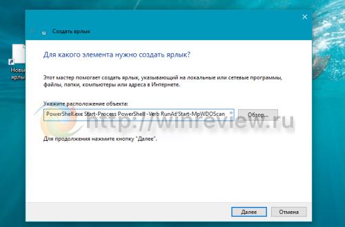 Windows 10 create shortcut 2