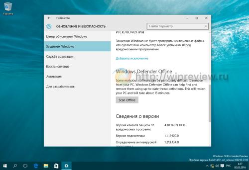 Windows 10 offline scan