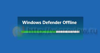 Windows Defender offline scan