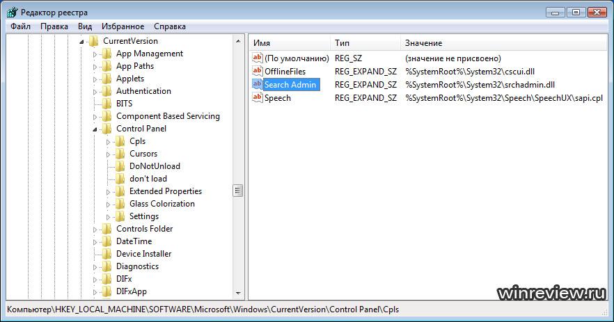 Всё о Панели управления Windows 7: состав, функционирование, тонкая настройка Winreview.ru