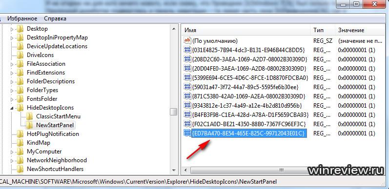 Что делать когда не отвечает проводник windows 7 104