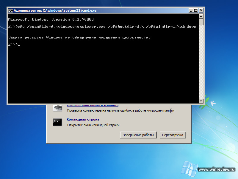 проверка системных файлов Windows 8.1 - фото 11